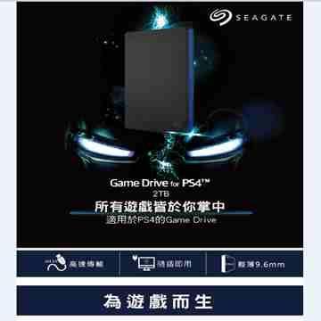 Seagate 2.5吋 2TB Game drive 外接硬碟