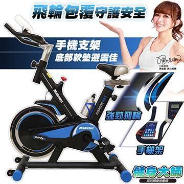 【健身大师】超越极限竞速型有氧飞轮车(H181 航太蓝)