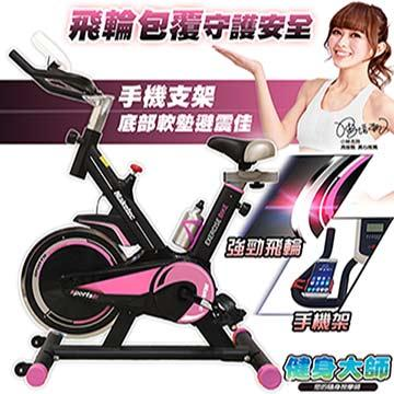 【健身大師】名模專用S曲線有氧飛輪車(H181 極限粉)