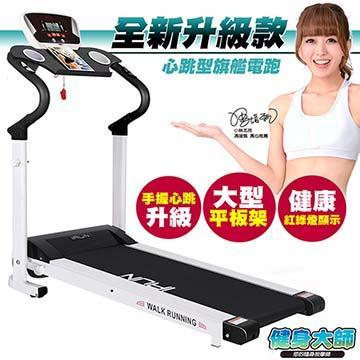 【健身大师】全升级可拆式平板架+跑步机(H171 显SO黑)