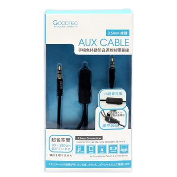 酷格 AUX音源免持聽筒控制彈簧線