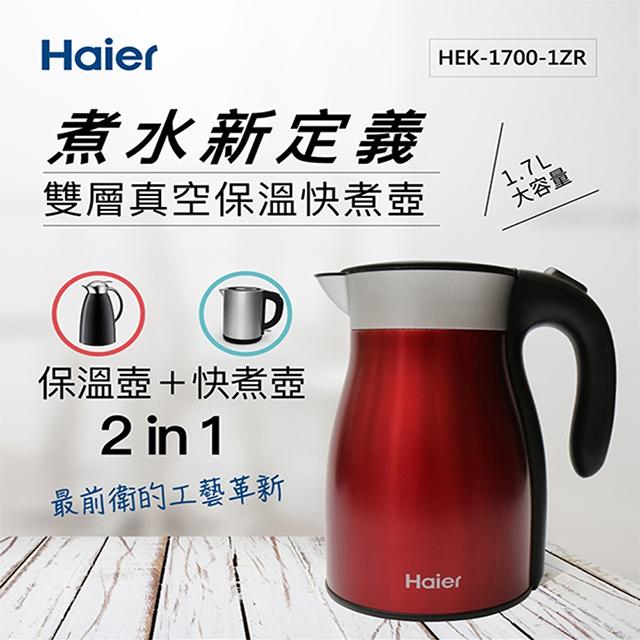 Haier 1.7L真空保溫型防燙快煮壺(紅色)(HEK-1700-1ZR)