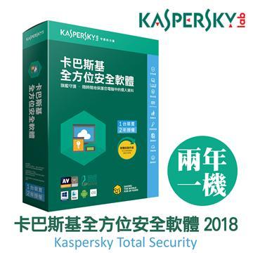【2年1台】卡巴斯基 Kaspersky 2018 全方位安全軟體