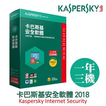 【1年3台】卡巴斯基 Kaspersky 2018 安全軟體
