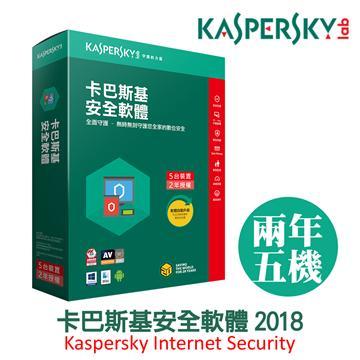 【2年5台】卡巴斯基 Kaspersky 2018 安全軟體