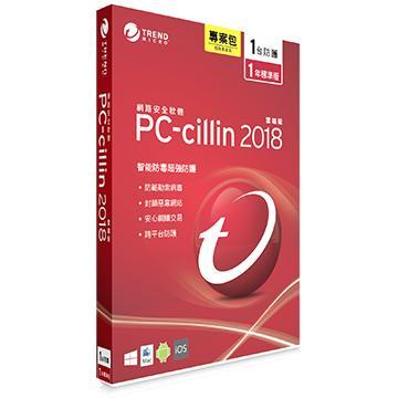 【1年1台】趨勢 PC-cillin 2018 標準版-專案包