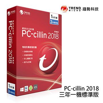 【3年1台】趨勢 PC-cillin 2018 標準版