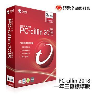 【1年3台】趨勢 PC-cillin 2018 標準版