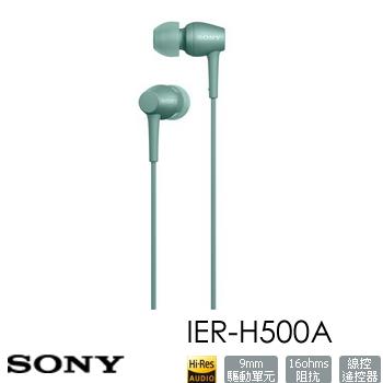 SONY IER-H500A入耳式耳机-绿(IER-H500A/G)
