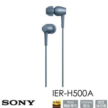 SONY IER-H500A入耳式耳机-蓝(IER-H500A/L)