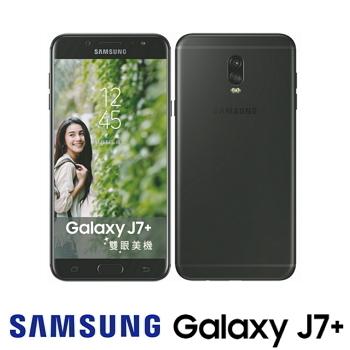 【4G / 32G】SAMSUNG Galaxy J7+ 5.5吋八核心智慧型手機 - 魔力黑