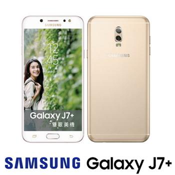 【4G / 32G】SAMSUNG Galaxy J7+ 5.5吋八核心智慧型手機 - 金趣味