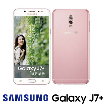 SAMSUNG Galaxy J7+ 粉任性