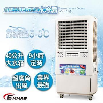 [福利品] EMMAS 負離子移動式降溫水冷扇