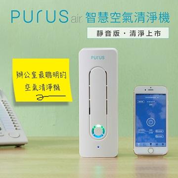 PURUS air智慧空氣清淨器(靜音版)