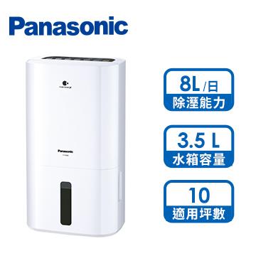 Panasonic 8L除濕機