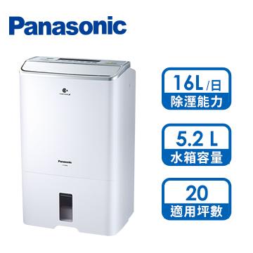 【福利品】Panasonic 16L清净除湿机(F-Y32EH)