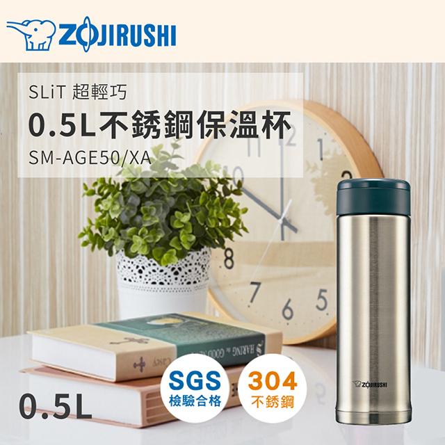 象印0.5L不锈钢保温杯(SM-AGE50/XA)