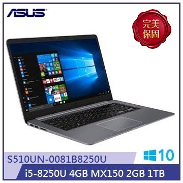 ASUS S510UN-金属灰 15.6吋FHD笔电(i5-8250U/MX 150/4G/SSD)(S510UN-0081B8250U)