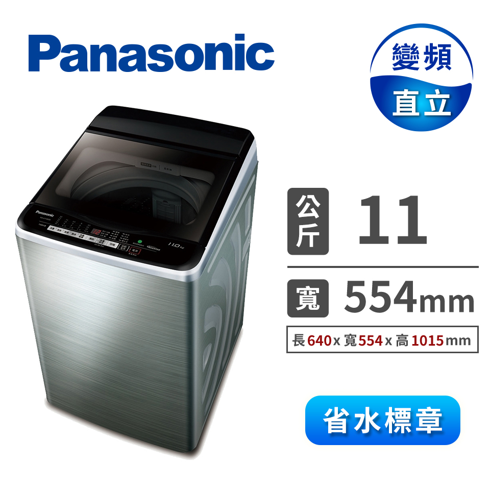 Panasonic 11公斤變頻洗衣機(NA-V110EBS-S(不銹鋼))