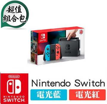 【完美防護包】任天堂 Nintendo Switch 主機 - 電光藍/紅