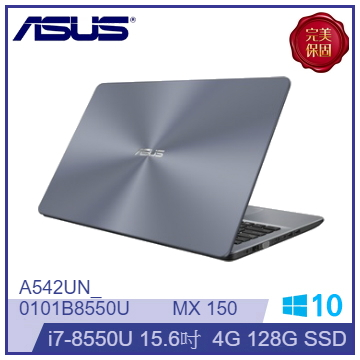 【福利品】ASUS A542UN 15.6吋混碟筆電(八代i7-8550U/MX 150/4G)