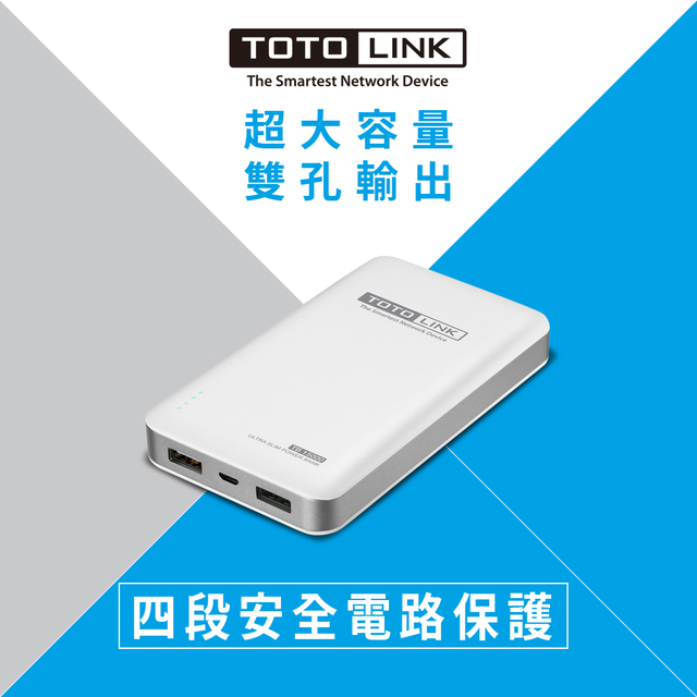 【15000mAh】TOTOLINK 超薄快充行動電源