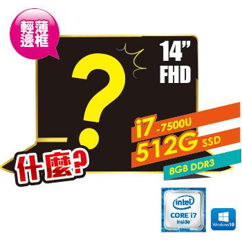 周年慶- i7 512GB SSD輕薄筆電