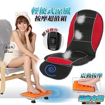 【健身大師】涼風按摩椅墊+腳底按摩超值組