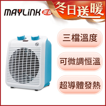 MAYLINK美菱 超導體三溫電暖器