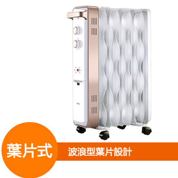 Abee 9片波浪型油葉恆溫電暖器