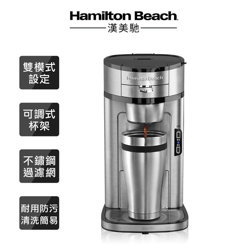 【拆封品】美国 Hamilton Beach 美式咖啡机(A84)