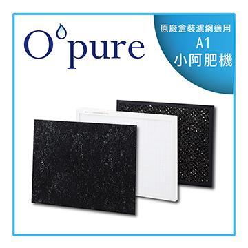 Opure A1 抗敏HEPA空氣清淨機 三層濾網組