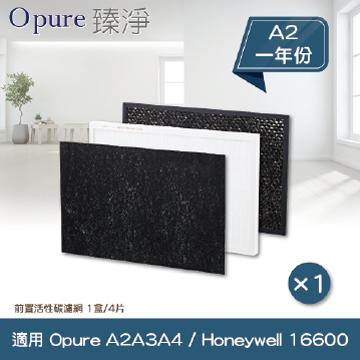 Opure A2 空氣清淨機三層濾網組