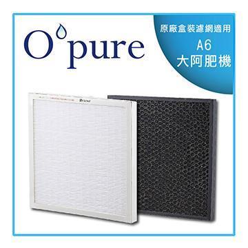 Opure A6 高效抗敏HEPA空氣清淨機濾網組