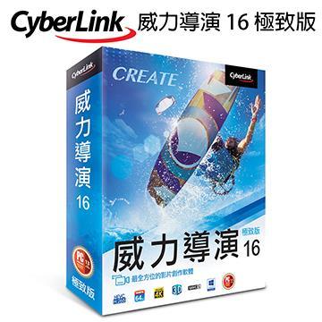 CyberLink 威力導演16 極致版