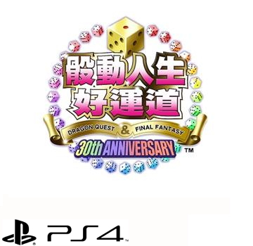 PS4 骰动人生好运道 DQ & FF 30 周年纪念  DRAGON QUEST & FINAL FANTASY 30th ANNIVERSARY