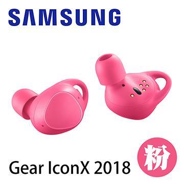 【2018】SAMSUNG Gear IconX 藍牙運動耳機 - 粉