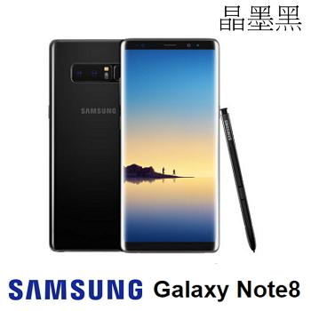 【6G / 64G】SAMSUNG Galaxy Note8  6.3吋八核心智慧型手机 - 晶墨黑(SM-N950F黑)