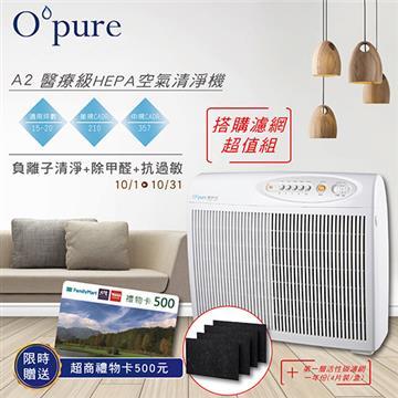 【Opure臻淨】 A2醫療級HEPA負離子空氣清淨機