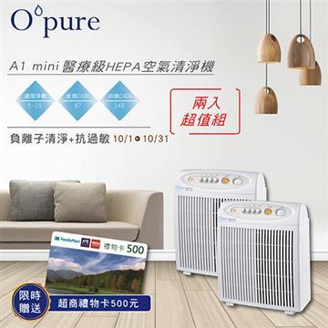 【Opure臻淨】 A1 mini醫療級HEPA空氣清淨機 2入
