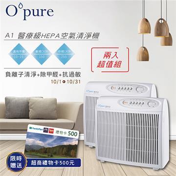 【Opure臻淨】 A1醫療級HEPA空氣清淨機 2入
