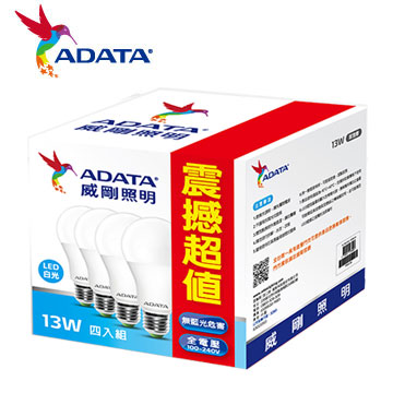 ADATA 威剛13W大角度LED球泡燈-白光(4入)