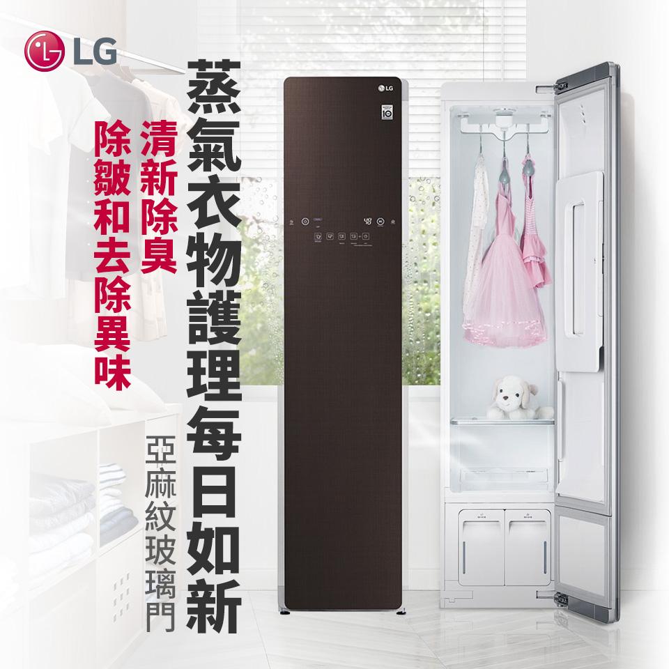 LG Styler 智慧電子衣櫥