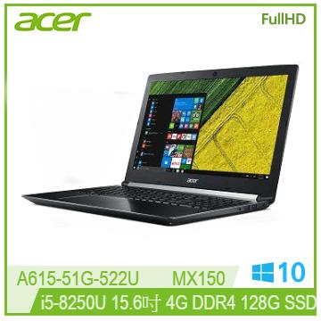 【福利品】ACER A615 15.6吋筆電(i5-8250U/MX150/4G/128G+1TB)(A615-51G-522U黑)