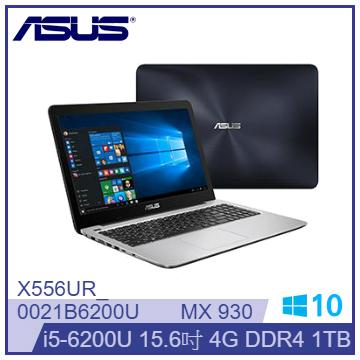 ASUS X556UR-霧面藍 15.6吋筆電(i5-6200U/MX 930/4G/1TB)