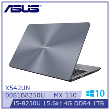 ASUS X542UN 15.6吋筆電(i5-8250U/MX 150/4G DDR4)