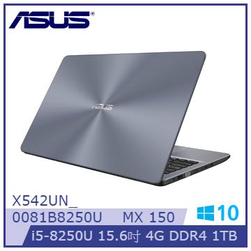 【拆封品】ASUS X542UN 15.6吋筆電(i5-8250U/MX 150/4G DDR4)