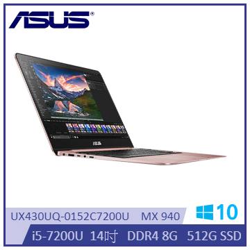 【福利品】ASUS UX430UQ 14吋筆電(i5-7200U/MX 940/8G/SSD)