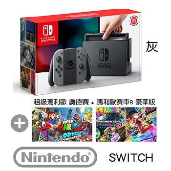 【公司貨】 任天堂 Nintendo Switch 主機灰色 + 超級瑪利歐 奧德賽 Super Mario Odyssey + 瑪利歐賽車8 豪華版 Mario Kart 8 Deluxe